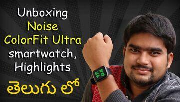 Ruido ColorFit Ultra Smartwatch unboxing & ver lo más destacado en telugu
